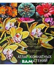АСТ Атлас комнатных растений