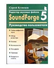 Майор Редактор звуковых файлов Sound Forge 5.0: Руководство пользователя