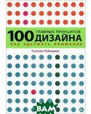 ПИТЕР 100 главных принципов дизайна. Как удержать внимание
