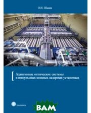 Техносфера Адаптивные оптические системы в импульсных мощных лазерных установках