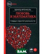 ПИТЕР Любовь и математика. Сердце скрытой реальности