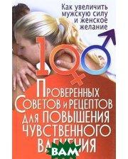 Бао 100 проверенных советов и рецептов для повышения чувственного влечения