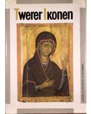 Аврора Тверская икона (на немецком языке)