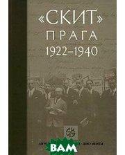 Русский путь Скит . Прага 1922-1940