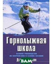 Книга Фаир Горнолыжная школа. Базовое руководство по снаряжению и технике катания