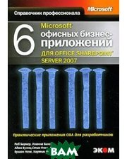 ЭКОМ 6 офисных бизнес-приложений для Office SharePoint Server 2007