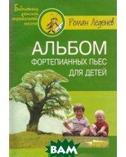 ВЛАДОС Альбом фортепианных пьес для детей
