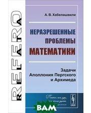 ЛЕНАНД Неразрешенные проблемы математики. Задачи Аполлония Пергского и Архимеда