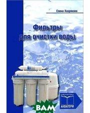 Книга Аква-Терм Фильтры для очистки воды