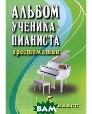 ФЕНИКС Альбом ученика-пианиста: хрестоматия. 5 класс. Учебно-методическое пособие
