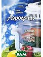 Книга Профиздат Аэрогриль. Блюда на любой вкус