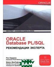 ЛОРИ ORACLE Database PL/SQL. Рекомендации эксперта