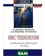 ИНФРА-М NBIC-технологии. Инновационная цивилизация ХХI века