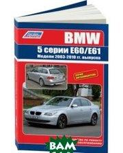 Легион-Автодата BMW 5 серии. Модели E60/E61 с 2003-2010 гг. выпуска. Руководство по ремонту и техническому обслуживанию