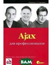 СИМВОЛ-ПЛЮС Ajax для профессионалов