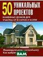Оникс 50 уникальных проектов каменных домов для участка от 6 соток и более