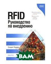 КУДИЦ-ОБРАЗ RFID. Руководство по внедрению