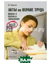Альфа-Пресс Акты по охране труда. Формы и правила заполнения