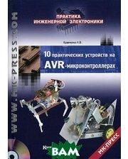 КОРОНА-Век 10 практических устройств на AVR-микроконтроллерах. 4 (+ CD-ROM)
