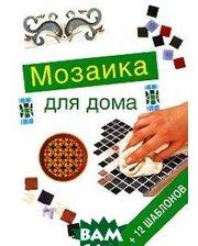 НИОЛА-ПРЕСС Мозаика для дома (+12 шаблонов)