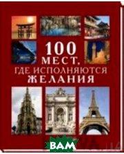 БММ 100 мест, где исполняются желания