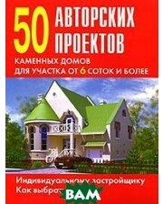Оникс, Харвест 50 авторских проектов каменных домов для участка от 6 соток и более