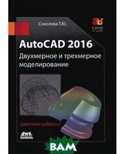 ДМК-пресс AutoCAD 2016. Двухмерное и трехмерное моделирование. Учебный курс