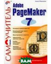БХВ - Санкт-Петербург Adobe PageMaker 7