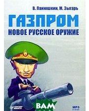 Книга ПИТЕР Газпром. Новое русское оружие (аудиокнига MP3)