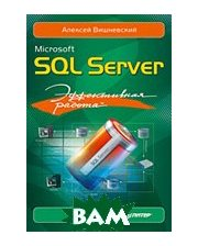 ПИТЕР Microsoft SQL Server. Эффективная работа