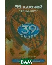 АСТРЕЛЬ 39 ключей. 5. Черный круг