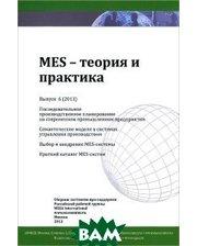 Нефтегазсофтсервис MES - Теория и практика
