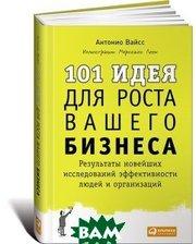 Альпина Паблишер 101 идея для роста вашего бизнеса. Результаты новейших исследований эффективности людей и организаций