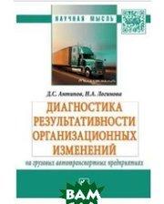 ИНФРА-М Диагностика результативности организационных изменений на грузовых автотранспортных предприятиях. Монография