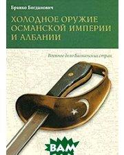 Фонд содействия авиации `Русские витязи` Холодное оружие Османской империи и Албании