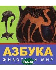 Арка Азбука. Животный мир