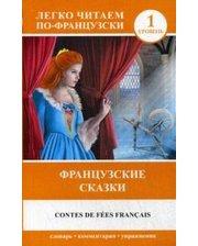 АСТ Contes de fees francais / Французские сказки. 1 уровень