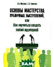 ИНФРА-М, Форум Основы мастерства публичных выступлений, или Как научиться владеть любой аудиторией. Практические рекомендации