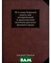 Нобель Пресс 50-я глава Кормчей книги, как исторический и практический источник русского брачного права