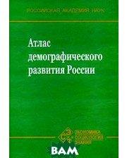 Экономическое образование Атлас демографического развития России