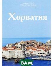Книга Директ-Медиа Хорватия