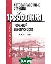 Деан Автозаправочные станции. Требования пожарной безопасности. НПБ 111-98* с изменениями 1, 2, 3
