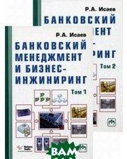 ИНФРА-М Банковский менеджмент и бизнес-инжиниринг. В 2-х книгах (количество томов: 2)