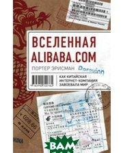 Индивидуум паблишинг Вселенная Alibaba.com. Как китайская интернет-компания завоевала мир