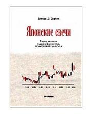 АЛЬПИНА Японские свечи: метод анализа акций и фьючерсов, проверенный временем
