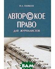 ВК Авторское право для журналистов