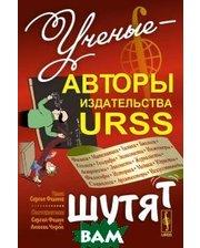 ЛЕНАНД Ученые - авторы издательства URSS шутят