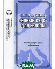 ИНИОН РАН `Новый курс` для Европы