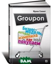 Альпина Паблишер Groupon. Бизнес-модель, которая изменила то, как мы покупаем