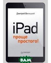 ПИТЕР iPad проще простого!